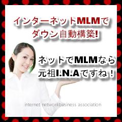 ネットでMLMバナー3